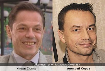 Игорь Скляр и Алексей Серов