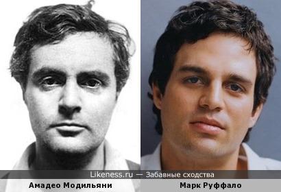 Амадео Модильяни и Марк Руффало
