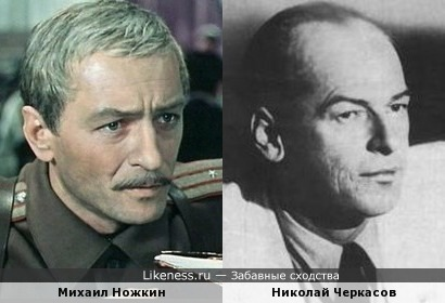 Михаил Ножкин и Николай Черкасов