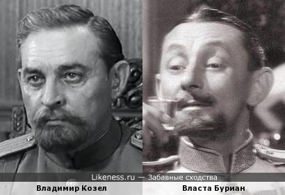 Владимир Козел и Власта Буриан