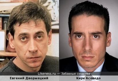 Евгений Дворжецкий и Кирк Асеведо