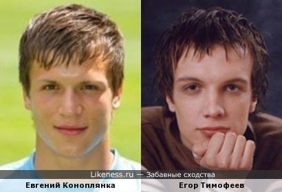 Евгений Коноплянка и Егор Тимофеев