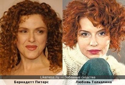 Бернадетт Питерс и Любовь Толкалина