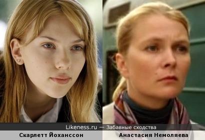 Скарлетт Йоханссон и Анастасия Немоляева