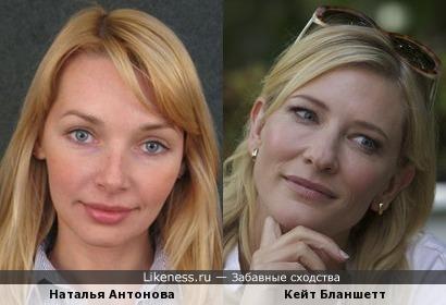 Актрисы Наталья Антонова и Кейт Бланшетт