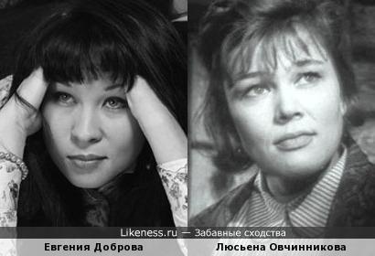 Евгения Доброва и Люсьена Овчинникова