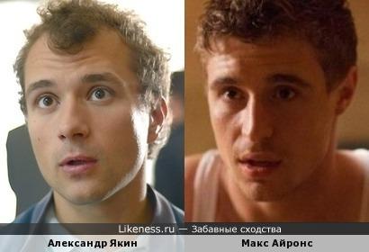 Александр Якин и Макс Айронс