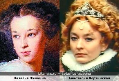 Наталья Пушкина и Анастасия Вертинская