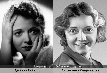 Джанет Гейнор и Валентина Сперантова