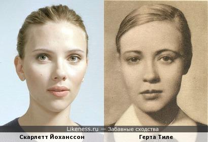 Скарлетт Йоханссон и Герта Тиле