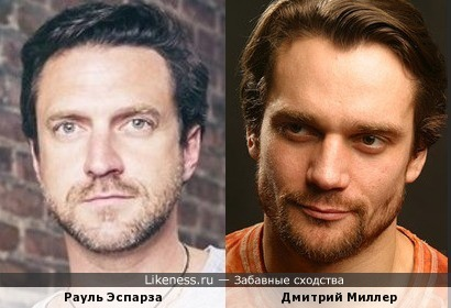 Рауль Эспарза и Дмитрий Миллер