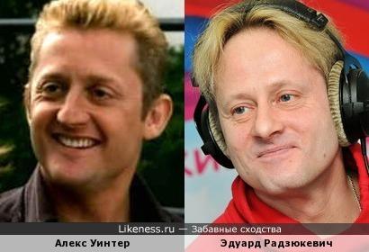 Алекс Уинтер и Эдуард Радзюкевич