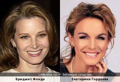 Бриджит Фонда и Екатерина Гордеева