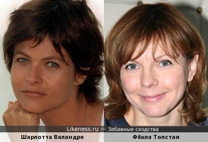 Шарлотта Валандре и Фёкла Толстая