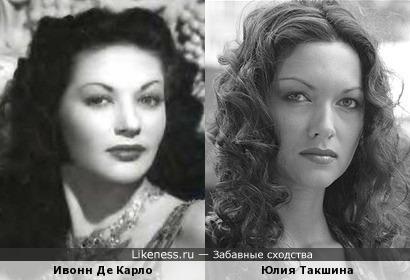 Ивонн Де Карло и Юлия Такшина