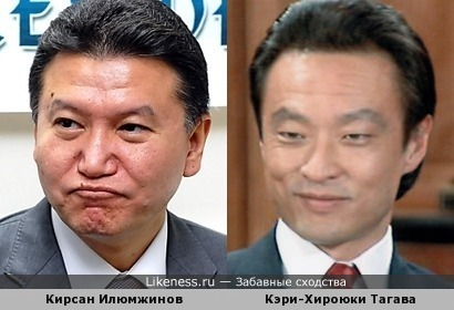 Кирсан Илюмжинов и Кэри-Хироюки Тагава