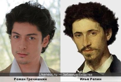 Роман Гречишкин и Илья Репин