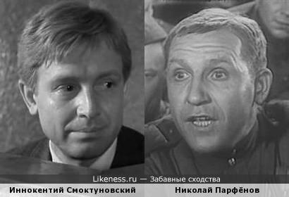 Иннокентий Смоктуновский и Николай Парфёнов