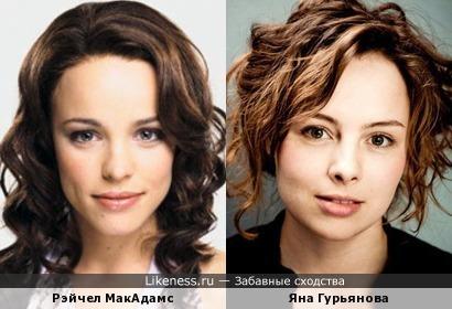 Рэйчел МакАдамс и Яна Гурьянова
