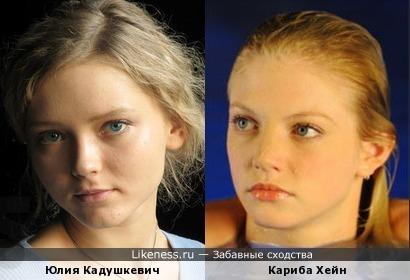 Юлия Кадушкевич и Кариба Хейн