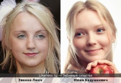 Эванна Линч и Юлия Кадушкевич