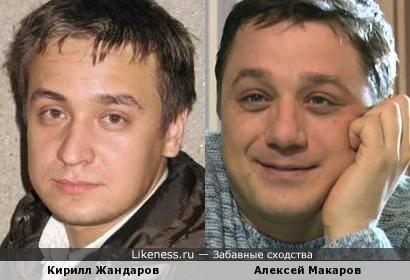Кирилл Жандаров и Алексей Макаров