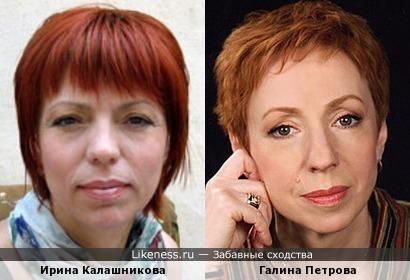 Актрисы Ирина Калашникова и Галина Петрова