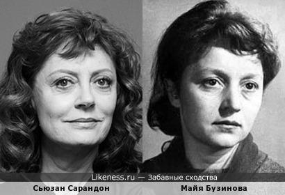 Сьюзан Сарандон и Майя Бузинова