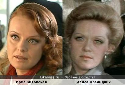 Ирма Витовская и Алиса Фрейндлих