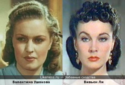 Актрисы Валентина Ушакова и Вивьен Ли