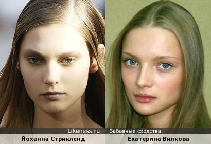 Йоханна Стрикленд и Екатерина Вилкова