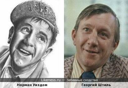 Актеры Норман Уиздом и Георгий Штиль