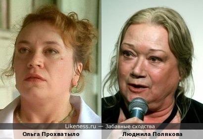 Ольга Прохватыло и Людмила Полякова