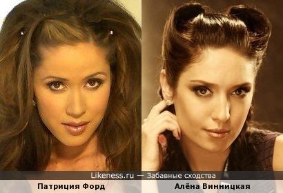 Патриция Форд и Алёна Винницкая