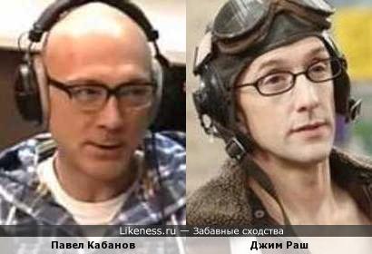 Павел Кабанов и Джим Раш