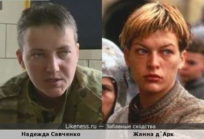 Надежда Савченко напомнила Жанну д`Арк