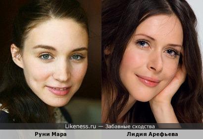 Руни Мара и Лидия Арефьева