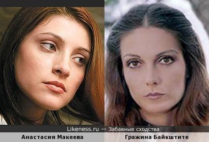 Анастасия Макеева и Гражина Байкштите