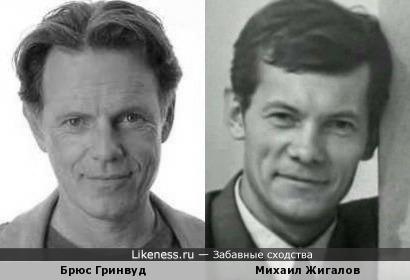 Брюс Гринвуд и Михаил Жигалов