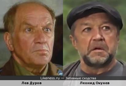 Лев Дуров и Леонид Окунев