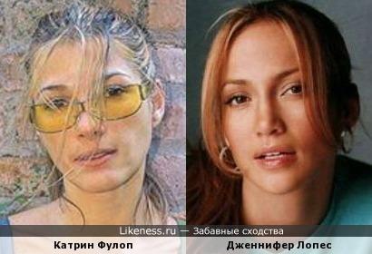 Катрин Фулоп и Дженнифер Лопес