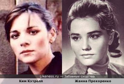 Ким Кэтролл и Жанна Прохоренко