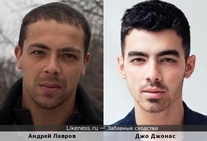 Андрей Лавров и Джо Джонас