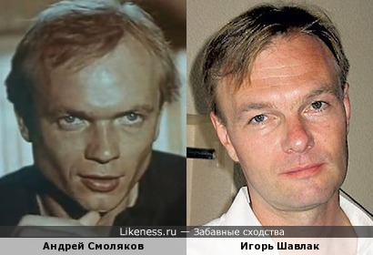 Андрей Смоляков и Игорь Шавлак