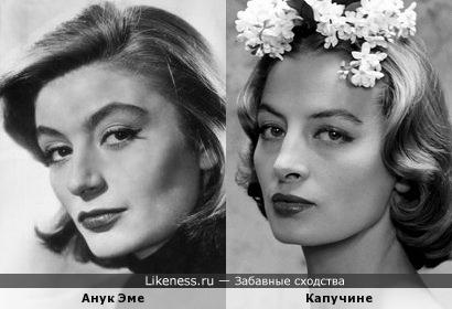 Анук Эме и Капучине