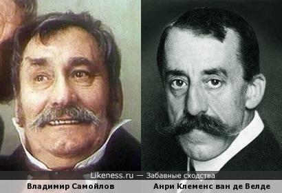Владимир Самойлов и Анри Клеменс ван де Велде