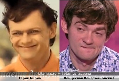 Гарик Бирча и Венцеслав Венгржановский