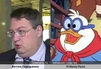Антон Геращенко напомнил Пупса