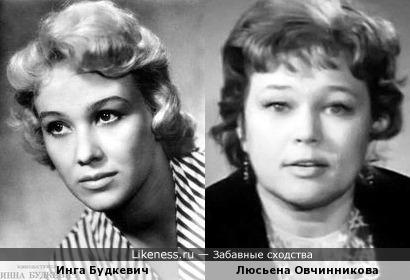 Инга Будкевич и Люсьена Овчинникова