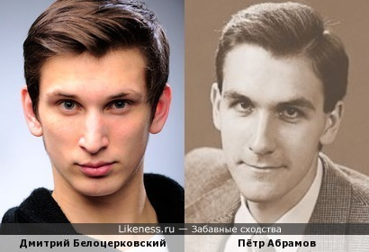 Дмитрий Белоцерковский и Пётр Абрамов